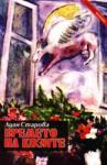 Времето на козите (2003)