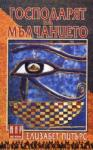 Господарят на мълчанието (2003)