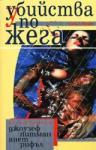 Убийства по жега (2003)