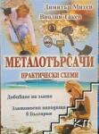 Металотърсачи - практически схеми (2004)