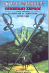 """Огненият херцог - Книга първа от """"Пазители на скритите проходи (2003)"""