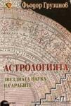 Случаят с бунището за токсична магия (2003)
