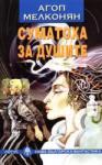 Суматоха за душите (2004)