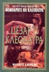 Мемоарите на Клеопатра: Цезар и Клеопатра (2002)