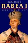 Павел I: Необичаният цар (2003)