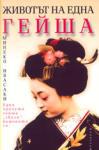 Животът на една гейша (2003)