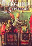 Събрани съчинения в осем тома , том 3-ти: Трагедии (1998)
