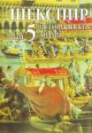 Шекспир Т. 5: Исторически драми (1999)