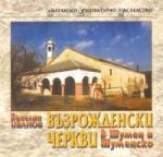 Възрожденски черкви в Шумен и Шуменско (2001)