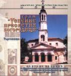 """Храм """"Успение Пресветия Богородици"""", Търговище (2002)"""