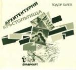 Архитектурни кръстопътища (2004)