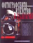 Фотографското изкуство в България 1945-1995 (2000)