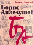 Борис Ангелушев - Монография (2003)