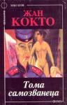 Тома самозванеца (2000)