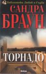 Торнадо (2009)