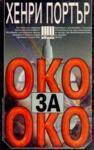 Око за око (2001)