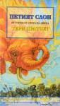 Петият слон (2000)
