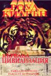 Кървава цивилизация (1998)