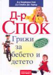 Д-р Спок: Грижи за бебето и детето (2010)