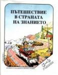 Пътешествие в страната на знанието (1999)