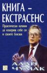 Книга - екстрасенс (ISBN: 9789543215942)