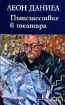 Пътешествие в театъра (ISBN: 9789540903569)