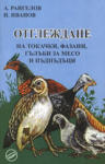 Отглеждане на токачки, фазани, гълъби за месо и пъдпъдъци (2010)