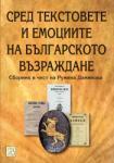 Сред текстовете и емоциите на българското Възраждане (2009)