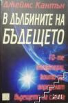 В дълбините на бъдещето (2010)