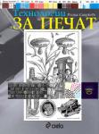 Технологии за печат (ISBN: 9789542806066)
