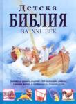 Детска библия за XXI век (2001)