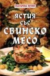 Ястия със свинско месо (2010)