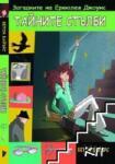 Тайните стълби (ISBN: 9789548055147)