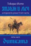 Ятаган и меч, 5 част: Битката (2009)
