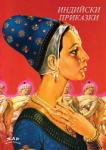 Индийски приказки (2009)