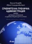 Сравнителна публична администрация (2009)