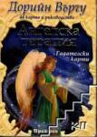 Ангелска терапия - гадателски карти (2009)