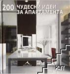 200 чудесни идеи за апартамента (2009)