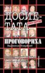 Досиетата проговориха (2009)