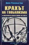 Крахът на глобализма и повторното изобретяване на света (2009)
