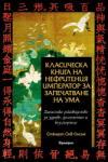 Класическа книга на нефритения император за запечатване на ума (2009)