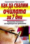 Как да свалим очилата за 7 дни (2009)