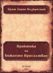 Практика на Божието Присъствие (2009)