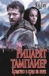 Рицарят тамплиер: Кралство в края на пътя (2009)
