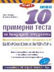 10 примерни теста за кандидат-студенти: ЕПИ - специална част Български език и литература (2011)