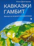 Кавказки гамбит: Вектори на сигурността и енергетиката (2009)