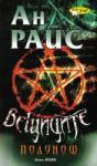 Полунощ, книга 2 (2008)
