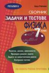 Сборник задачи и тестове по Физика за 7. клас (2008)