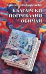 Български погребални обичаи (2008)