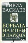 Борбата на идеи в науката (2008)